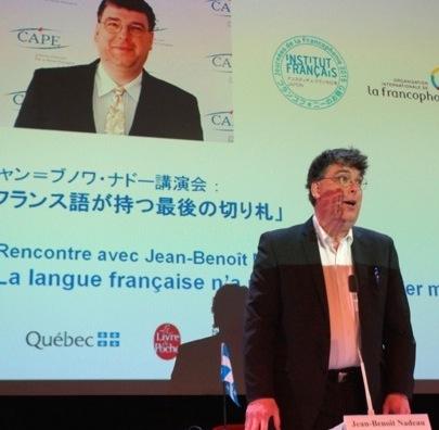 Conférence de Jean-Benoît à l'Institut français de Tokyo. ©Marc Béliveau